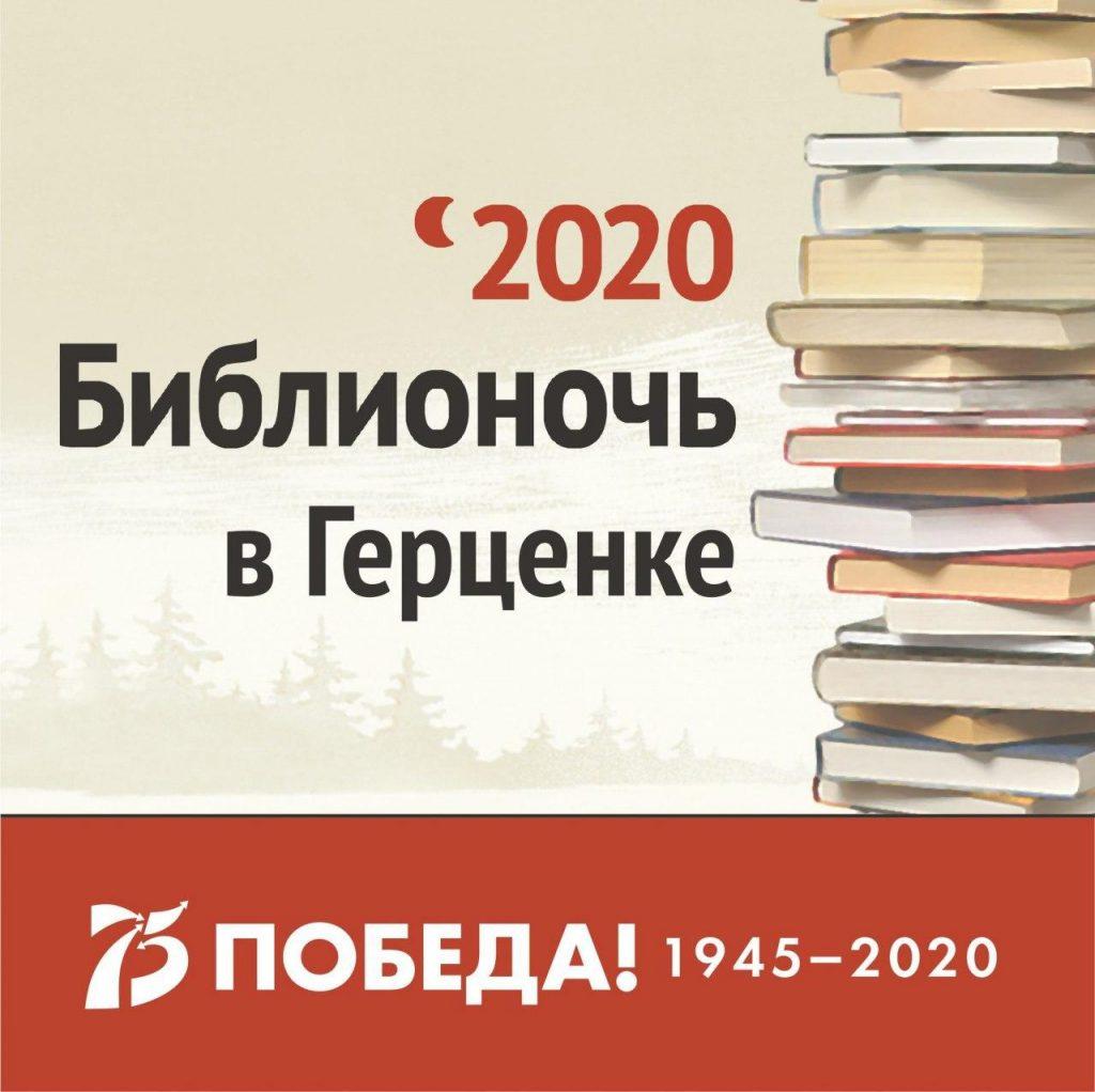 Библионочь в Кирове пройдёт в онлайн-формате