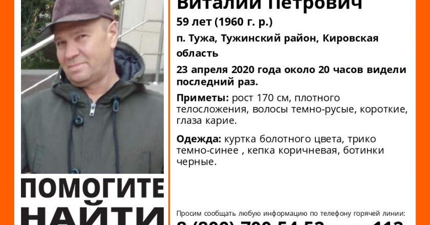 В Кирове пропал мужчина