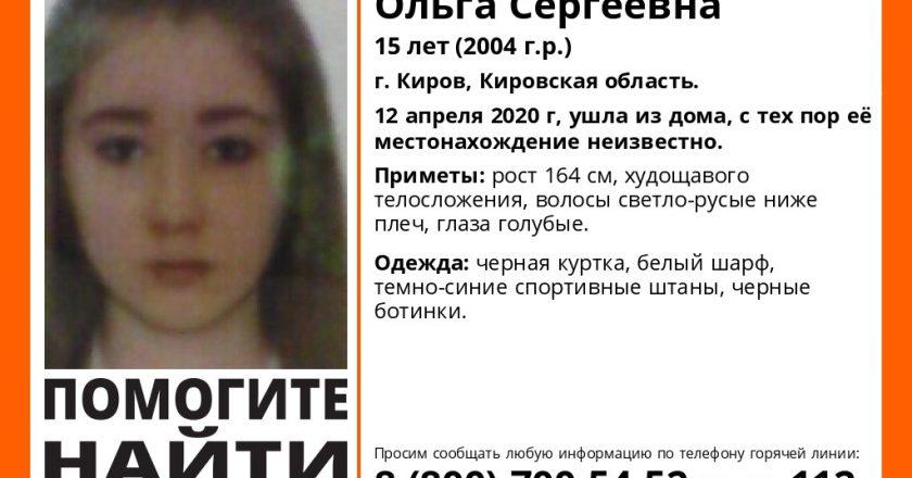 В Кирове пропала 15-летняя