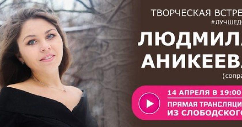 Филармония в Кирове проводит онлайн-концерты