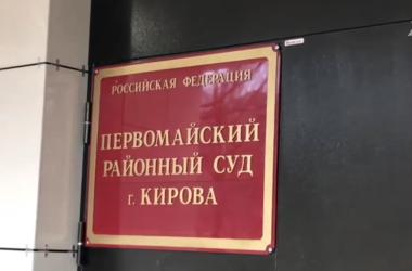 Арестован вице-губернатор Кировской области