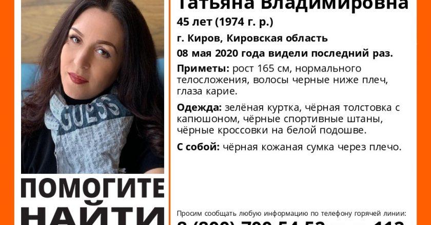 В Кирове пропала 45-летняя женщина