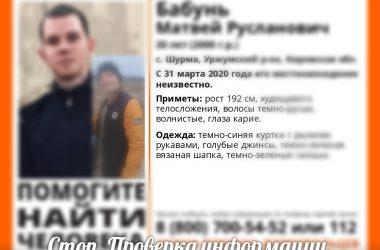 20-летний итель Уржумского района найден погибшим