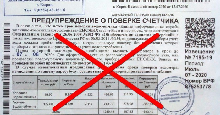 Кировчан предупреждают о возможном мошенничестве