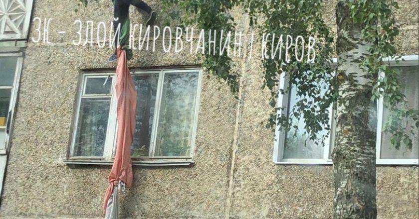В Кирове мужчина спускался с 4 этажа на простянях
