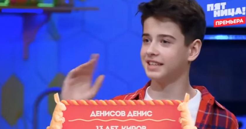 """13-летний школьник из Кирова попал в кулинарное шоу на """"Пятнице"""""""