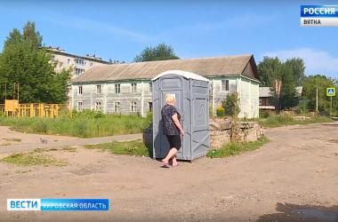 В Кирове установили биотуалеты