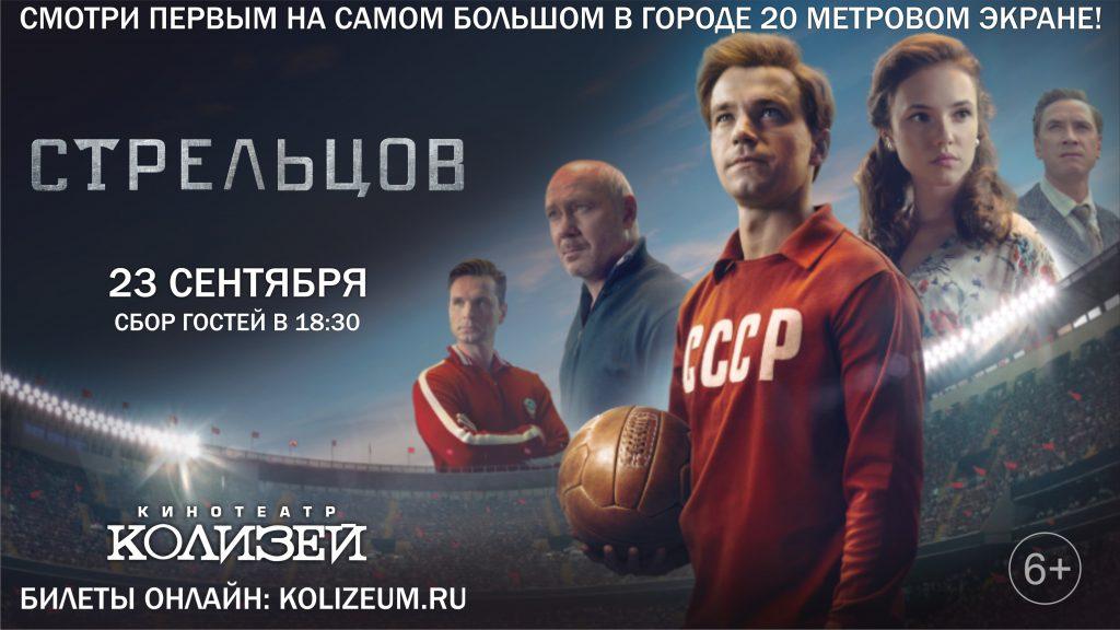 Стрельцов в Кирове