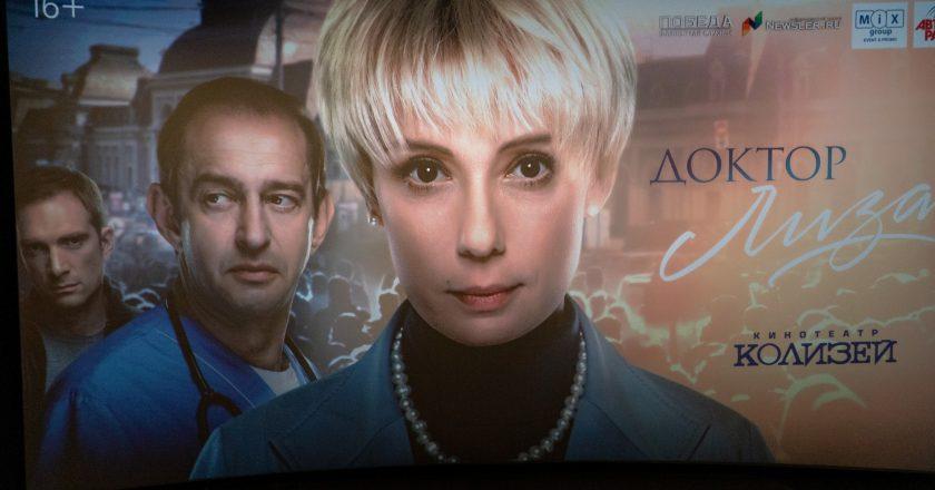 В среду, 21 октября, на самом большом в Кирове 20-метровом экране кинотеатра «Колизей» состоялся предпоказ биографической драмы «Доктор Лиза».