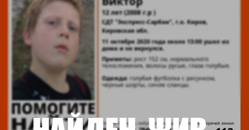 В Кирове нашли подростка