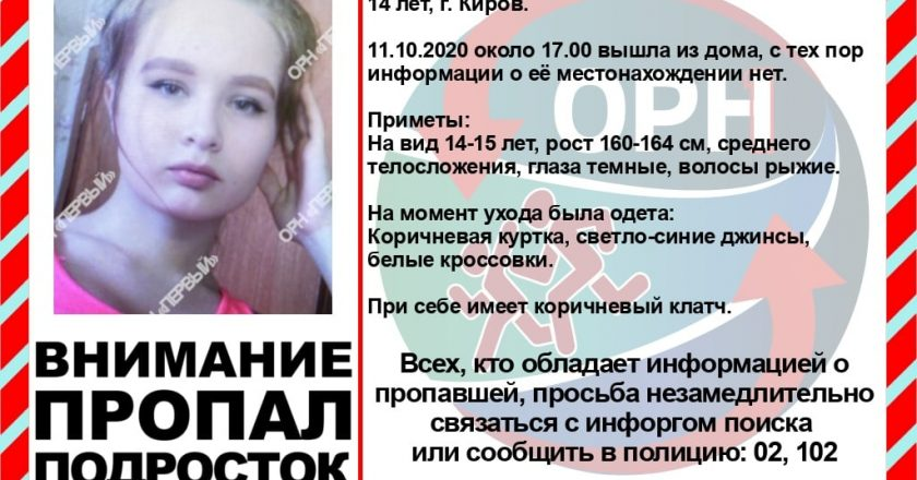 В Кировской области убили мужчину