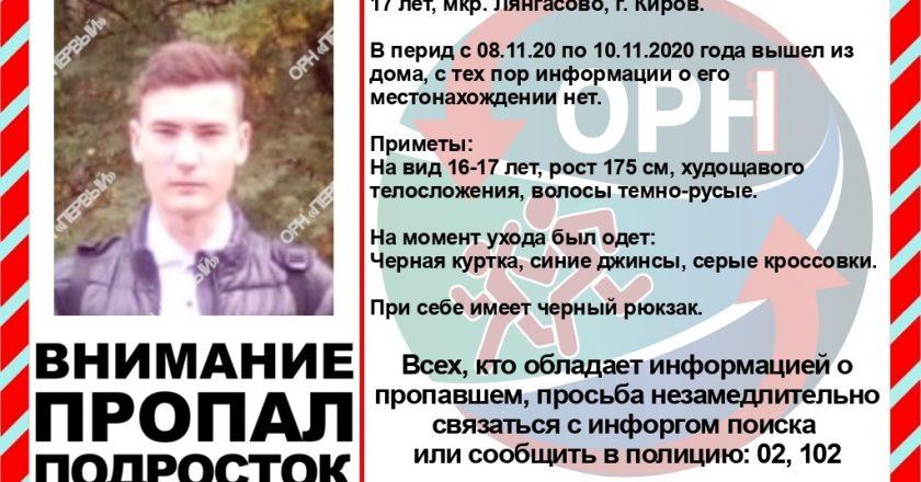 В Кирове пропало подросток. Возбуждено уголовное дело