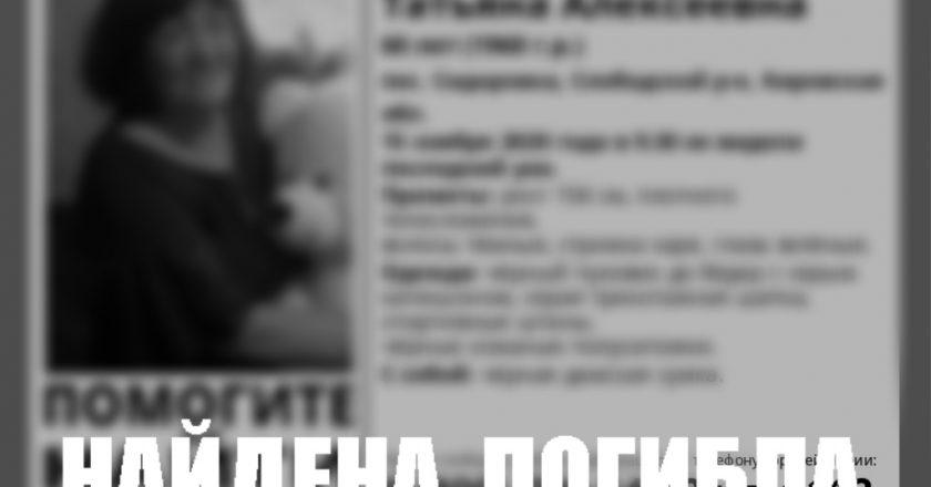 Пропавшая в Слободском районе женщина найдена мертвой
