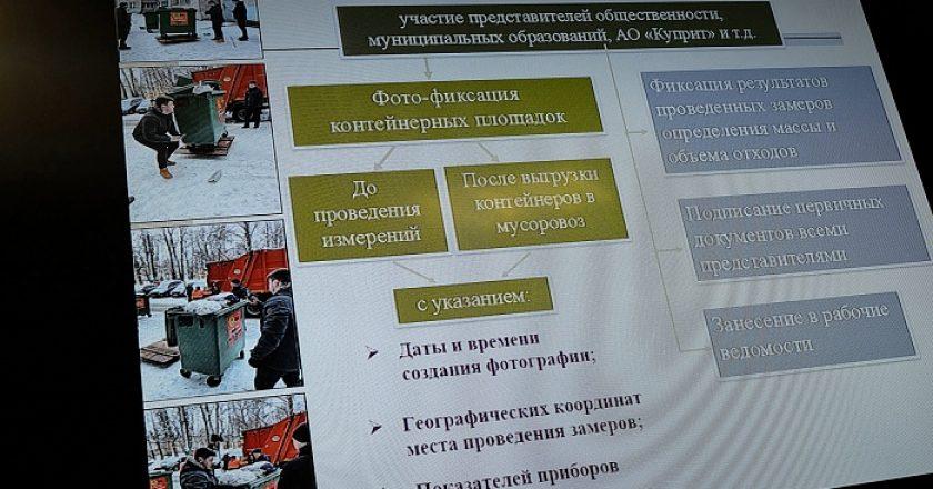 В Кировской области с 1 января 2021 году будут применять новые нормативы накопления ТКО