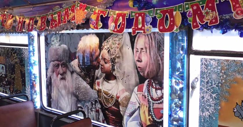 Водитель и кондуктор сами украсили транспорт В кировском троллейбусе №8 можно «встретить» героев новогодних фильмов. ВодительЮрий Дашков вместе с кондуктором украсили салон к главному празднику года.
