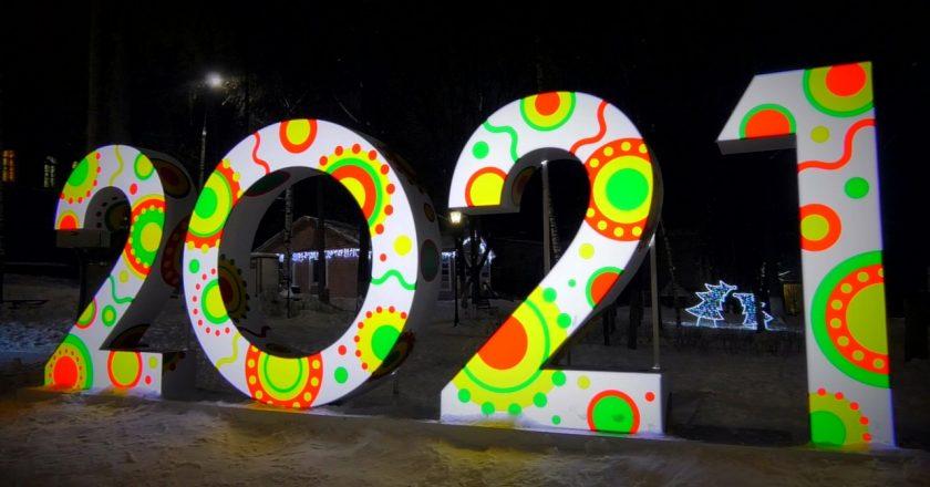 парк Аполло в Кирове украсили к Новому году