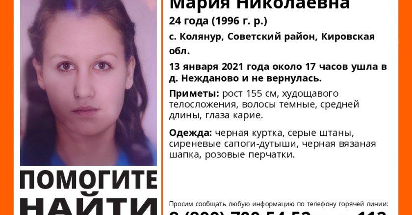 В Кировской области пропала 24-летняя женщина
