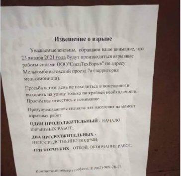 В Кирове взорвут здание мелькомбината