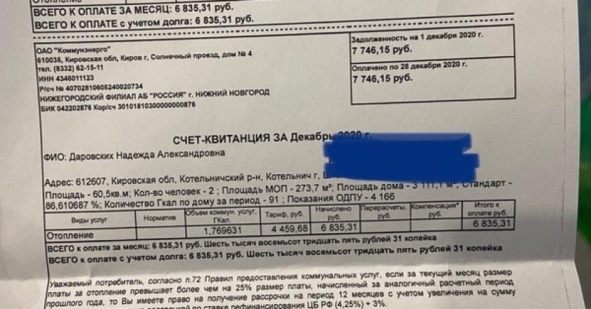 Жителям Котельнича пришли «астрономические» квитанции за отопление