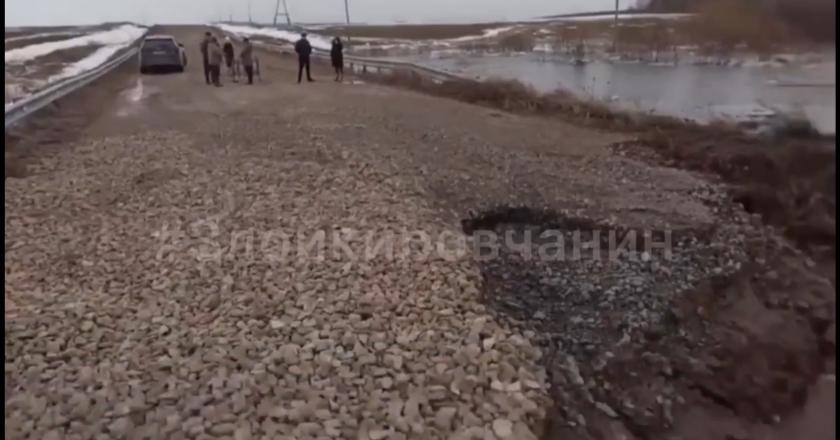 В Кировской области размыло дорогу